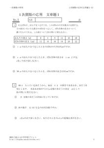 itijikansubunsyo1_2のサムネイル