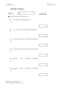 takakukei1_3のサムネイル