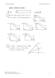 直角三角形の合同1−1