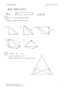 直角三角形の合同1−2