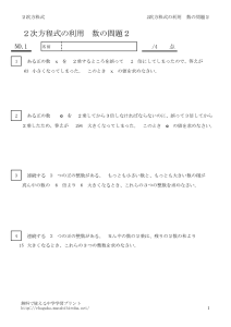 niji-kazunomonndai2_1のサムネイル