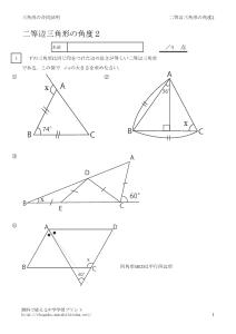 角度 二 等辺 三角形