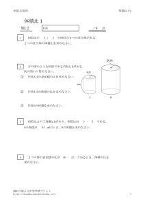 taisekihi1_2のサムネイル
