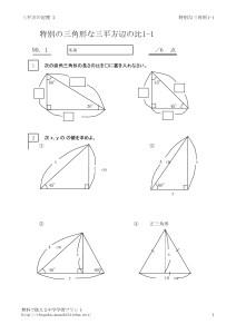 tokubetusannkaku1_1のサムネイル