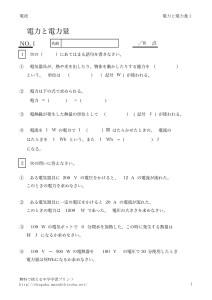 denryoku1_1のサムネイル