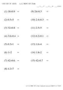 暗算_小数_割り算_九九の範囲_No3のサムネイル