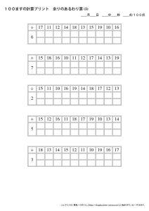 100ますの計算プリント_余りのある割り算_No2のサムネイル