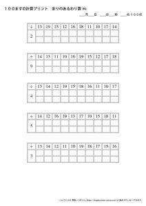 100ますの計算プリント_余りのある割り算_No6のサムネイル