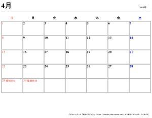 2018年カレンダー日曜始まり_004のサムネイル