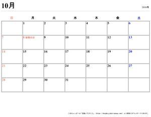 2018年カレンダー日曜始まり_010のサムネイル