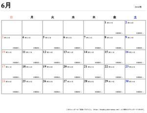 2019年1月14日受験用カレンダー_006のサムネイル