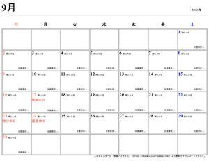 2019年1月14日受験用カレンダー_009のサムネイル