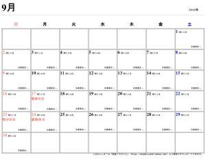2019年2月1日受験用カレンダー_009のサムネイル