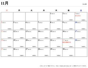 2019年2月1日受験用カレンダー_011のサムネイル