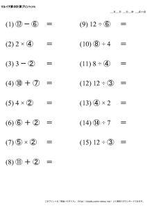 マルイチ算_計算_No10のサムネイル
