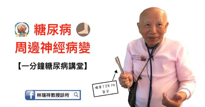 professor-lin-one-minute-talk-about-dm-diabetic-peripheral-neuropathy
