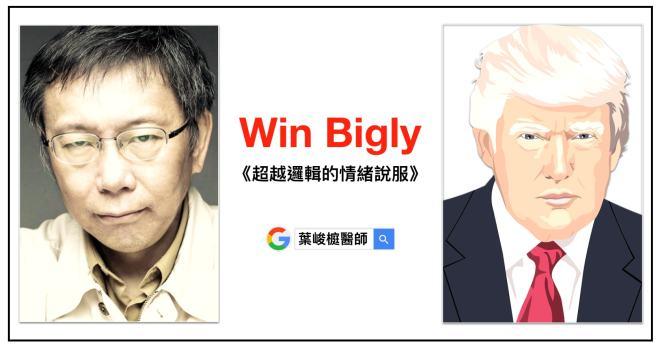 柯文哲, 川普, win bigly, 超越邏輯的情緒說服