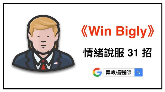 超越邏輯的情緒說服, Win Bigly