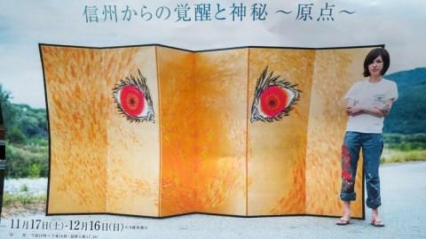 長野県坂城町銅版画家小松美羽