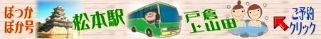 戸倉上山田温泉松本駅ぽっかぽか号信州観光バス