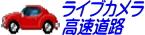 高速道路情報【信越エリア】高速道路状況ライブカメラ