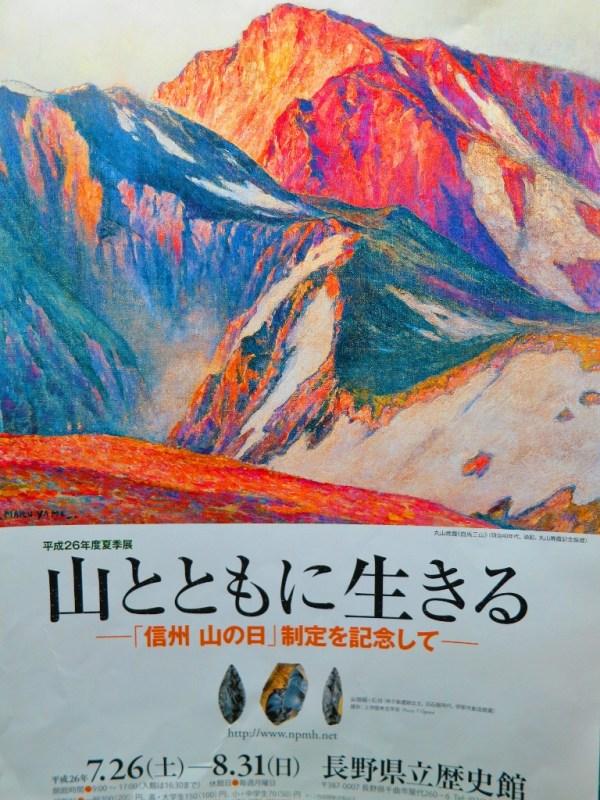 長野県立歴史館企画展信州山の日