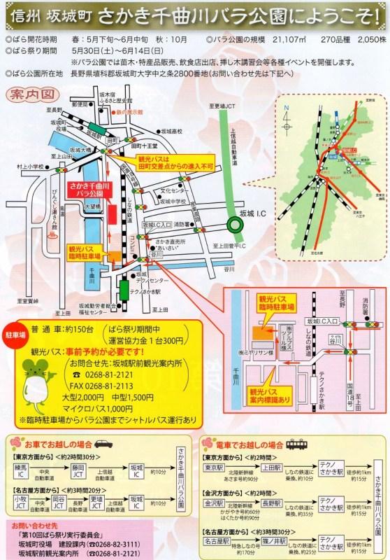第10回ばら祭り2015 さかき千曲川バラ公園駐車場 5/30-6/14