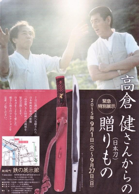 高倉健日本刀坂城鉄の展示館