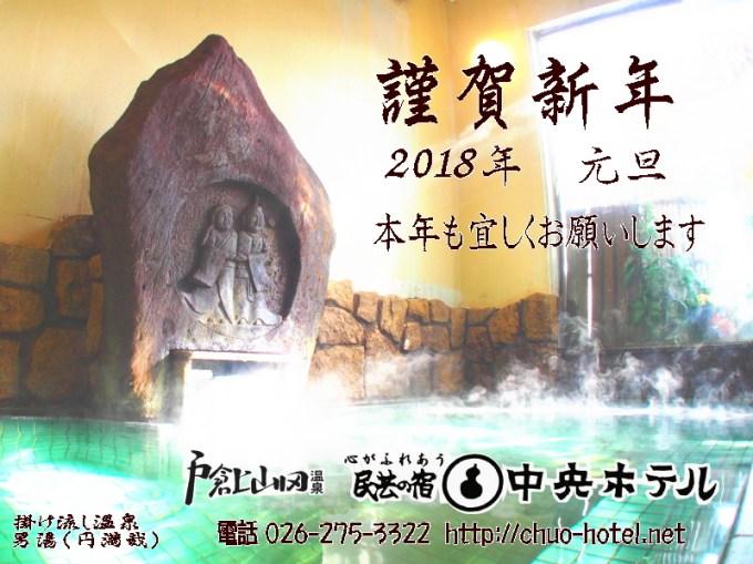長野県千曲市戸倉上山田温泉中央ホテル正月元旦