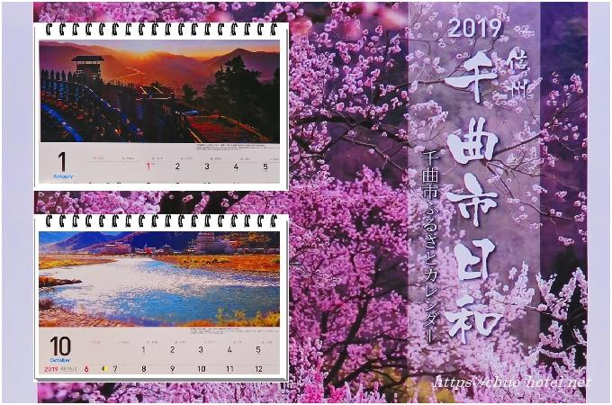 2019千曲市ふるさとカレンダー