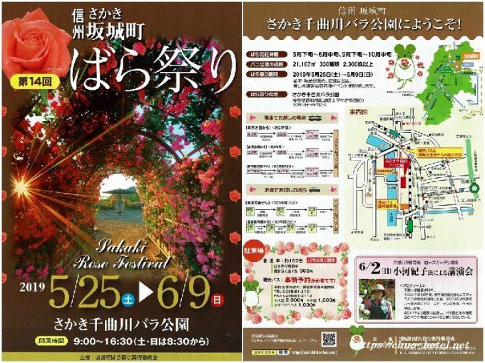 第14回信州坂城町ばら祭り2019