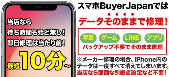 鹿児島霧島市でiPhoneの修理をお探しなら当店へお任せください。データそのままで、最短10分~の即日修理を行っています
