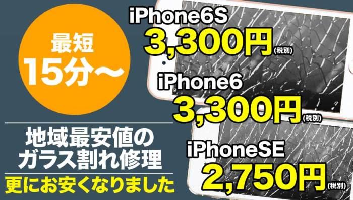 iPhone6S / iPhone6 / iPhone5S / iPhone5C/ iPhone5のガラス割れ修理なら地域最安値のスマホBuyerJapanへお任せください!