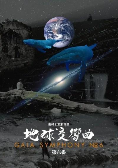 地球交響曲 第六番 ポスター