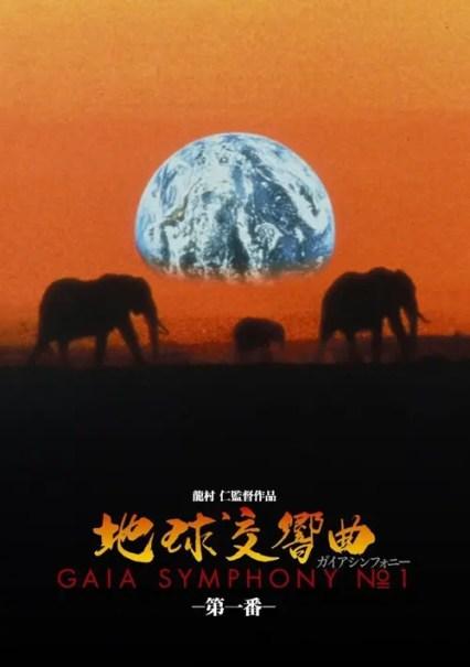 『地球交響曲 第一番』