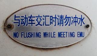 No_Flushing_While_Meeting_Emu.JPG/320px-No_Flushing_While_Meeting_Emu.JPG