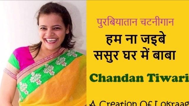 Chandan Tiwari - Ham Na Jaibe Sasur Ghar Me Baba
