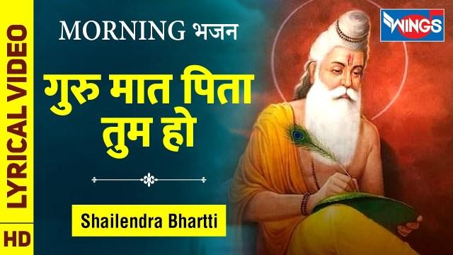 Guru Mat Pita Tum Ho - गुरु मात पिता तुम हो - Guru Bhajan - Morning Bhajan | Shailendra Bhartti