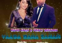 Prince Bhajman & Savita Singh