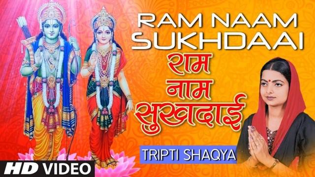 Ram Naam Sukhdai Bhajan Karo Bhai Ye Jeevan Do Din Ka Lyrics