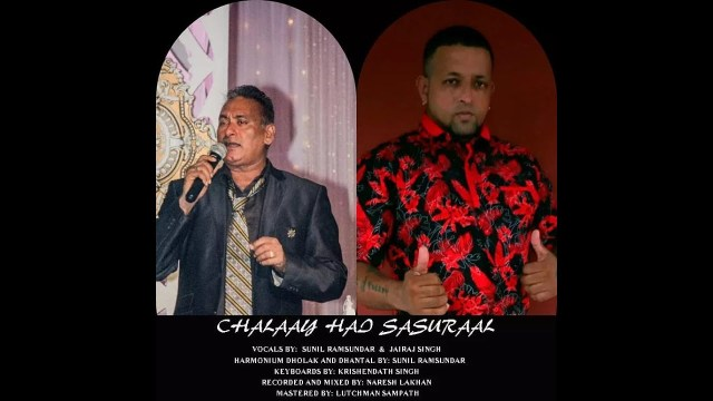 Sunil Ramsundar & Jairaj Singh - Chalaay Hai Sasuraal