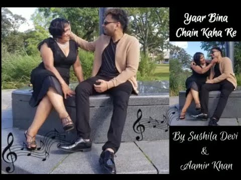 Sushila Devi & Aamir Khan de Tripod - Yaar Bina Chain Kahan Re
