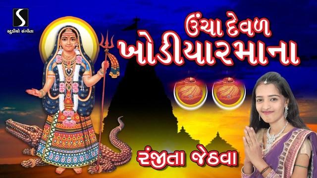 Ucha Deval Khodal Maa Na - Ranjita Jethva