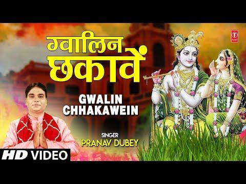 ग्वालिन छकावें Gwalin Chhakawein I PRANAV DUBEY I Krishna Bhjan I Full HD Video Song
