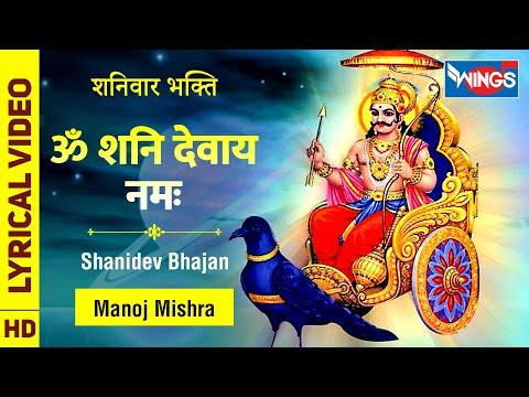 Om Shani Devay Namah : ॐ शनि देवाय नमः : शनिदेव के भजन Shani Ke Bhajan : Shani Dev Bhajan