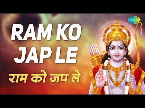 Ram Ko Jap Le   Lyrical Video   Ram Bhakti Geet   राम को जाप ले   Saturday Aarti