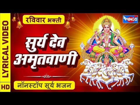 Surya Dev Amritwani : Nonstop Surya Dev Bhajan : सूर्यदेव अमृतवाणी : नॉनस्टॉप सूर्यदेव भजन : Bhajan