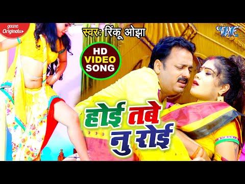 होई तबे नु रोई | Rinku Ojha और Shilpi Raj का सबसे धाकड़ #VIDEO_SONG | New Bhojpuri Hit Song 2020
