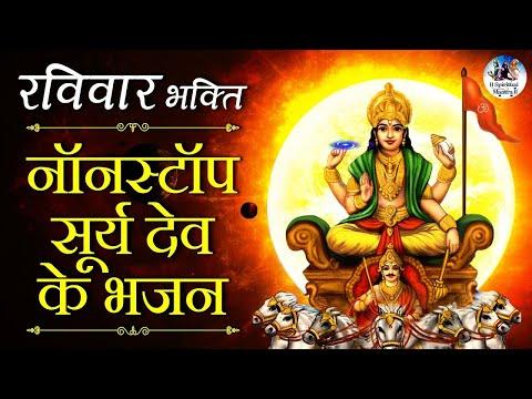 रविवार भक्ति - नॉनस्टॉप सूर्यदेव जी के भजन | Nonstop Surya Bhajan - #Surya Dev Aarti - Surya Chalisa