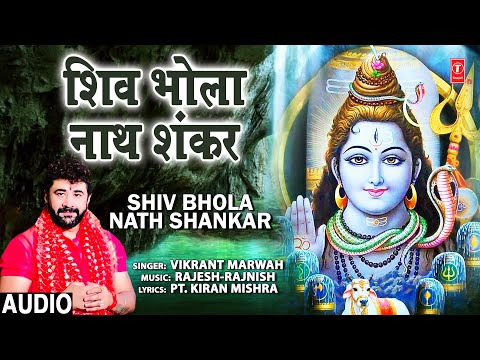 सुनो शंकरा Suno Shankara I VAIBHAV KUNDRA, AANCHAL I Shiv Bhajan,Hindi English Lyrics, Full HD Video